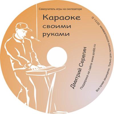 Дмитрий Серегин Самоучитель Игры На Синтезаторе